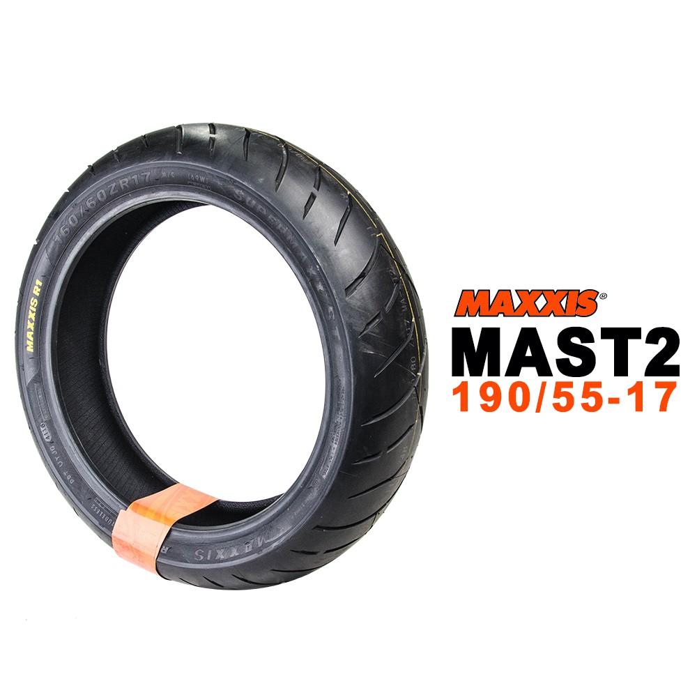 瑪吉斯 MAXXIS MAST2 190/55-17