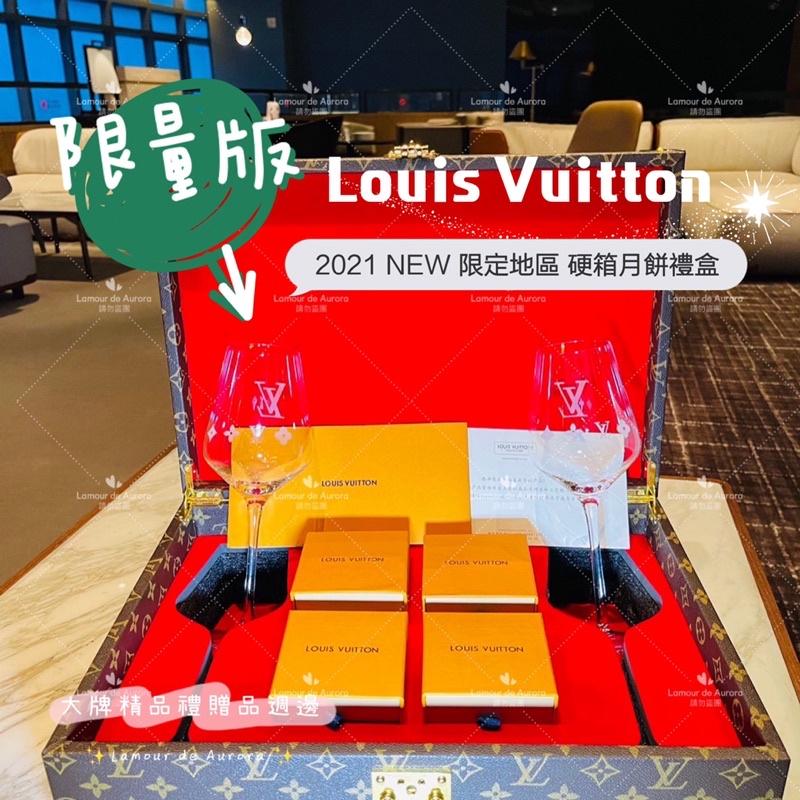 l'Aurora🥮只有外盒無月餅 LV限定VIC獨家限量 老花硬箱月餅禮盒♥️送禮有質感LV經典硬箱 珠寶盒首飾盒收納盒