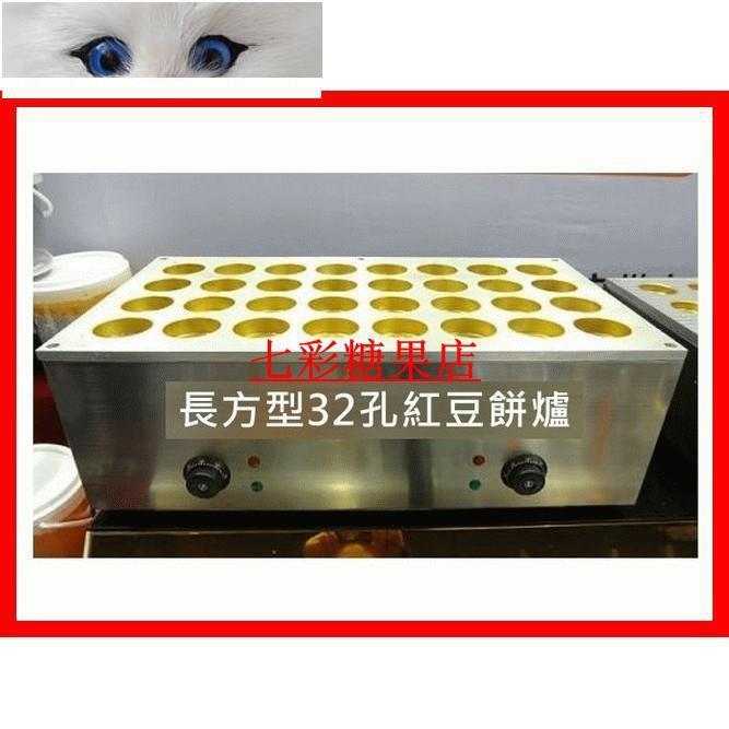 【糖果店】長方型電熱32孔紅豆餅機 車輪餅機