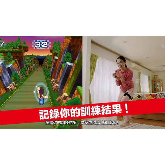 葵葵百貨雜貨Switch 家庭訓練機 家庭訓練 健身 任天堂 中文版 任天堂