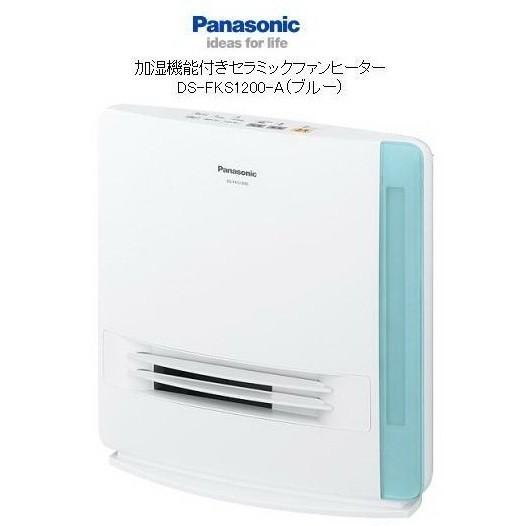 多功能 PANASONIC 國際牌 DS-FKS1200 直立式陶瓷暖風機 電暖器,加濕 皮膚不乾裂,遠紅外線,全新