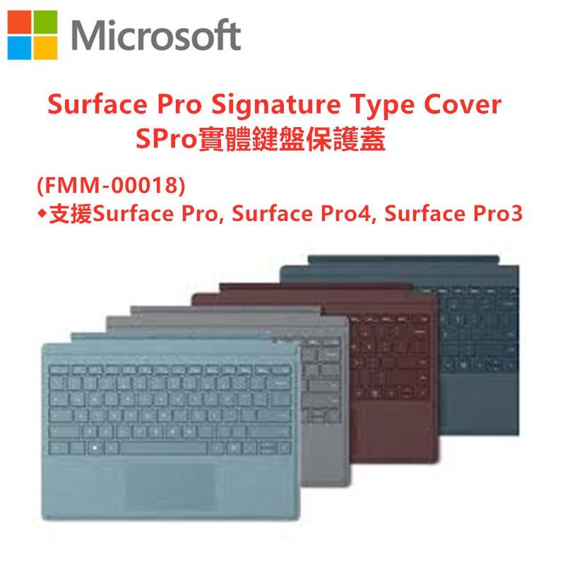 現貨 含稅 Microsoft 微軟 Surface Pro 實體鍵盤保護蓋 四色可選 (FMM-00018)