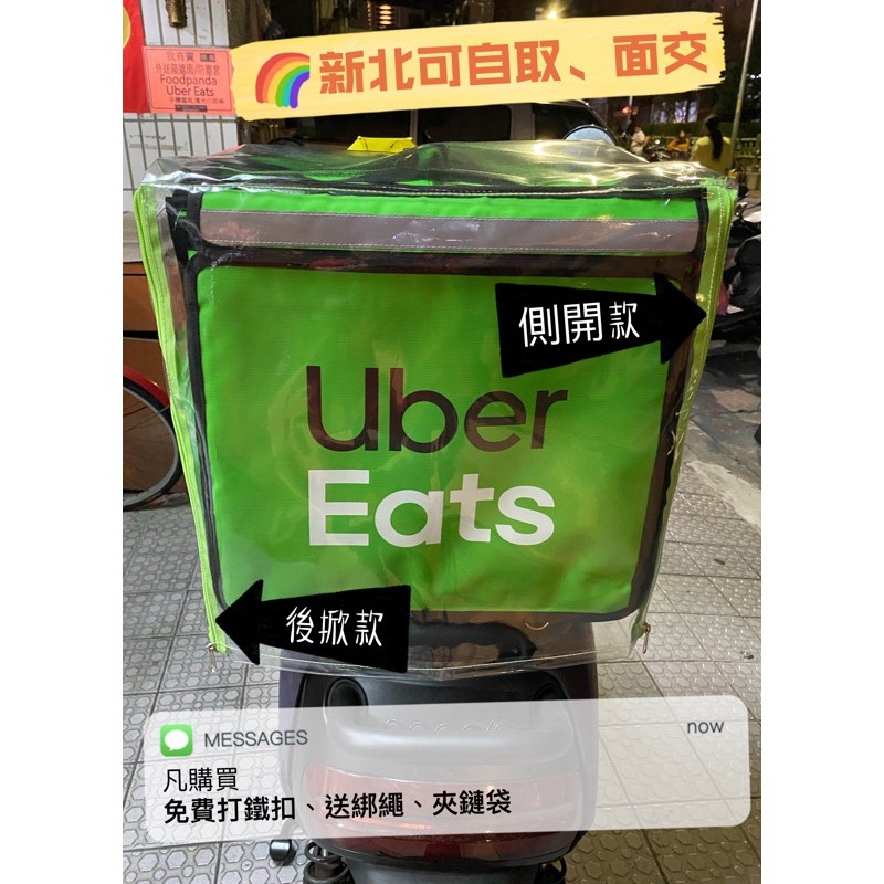 MIT🇹🇼臺灣製造 Uber Eats 外送員箱子遮雨套 防塵套「單開側開式透明款雨套」!!免費打洞