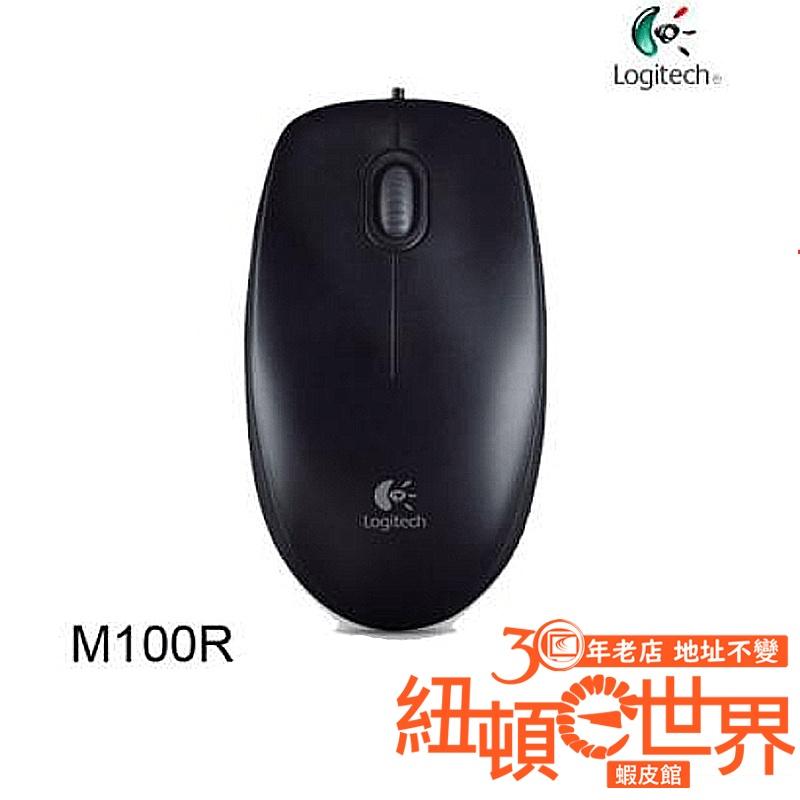 Logitech 羅技 M100r USB 光學 舒適滑鼠 全新品原廠公司貨開發票 紐頓e世界