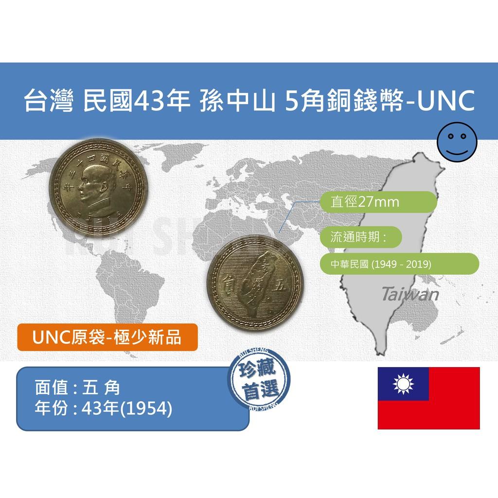 (硬幣) 亞洲 台灣 中華民國43年(1954) 五角銅錢幣-UNC
