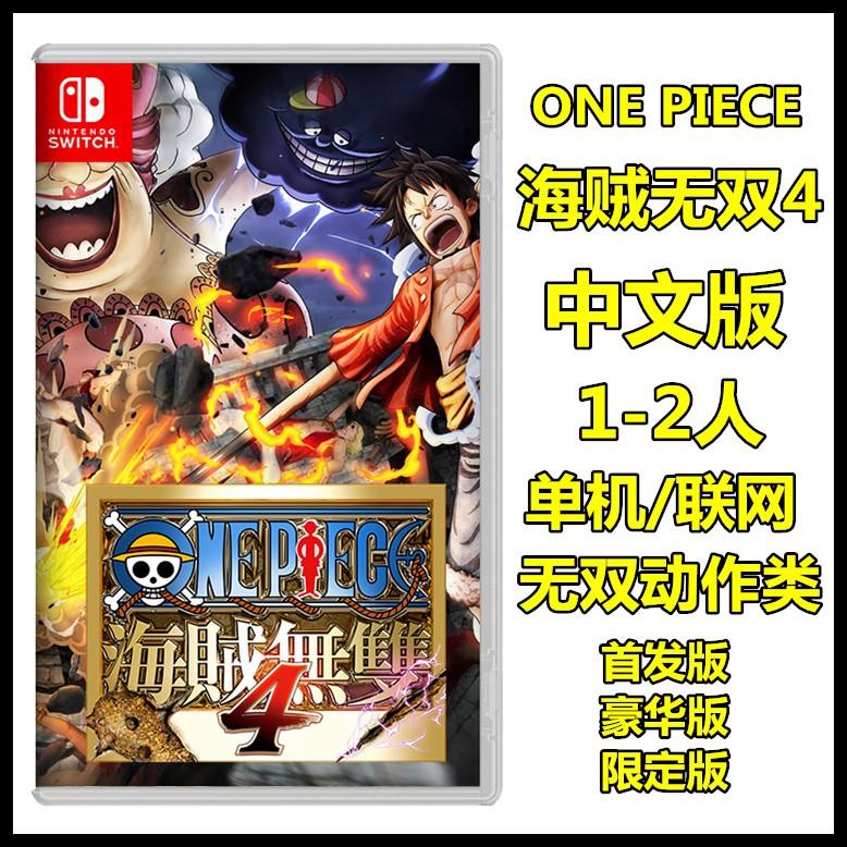 【熱售】任天堂Switch NS遊戲 海賊無雙4 中文版 首發 豪華 限定版 現貨