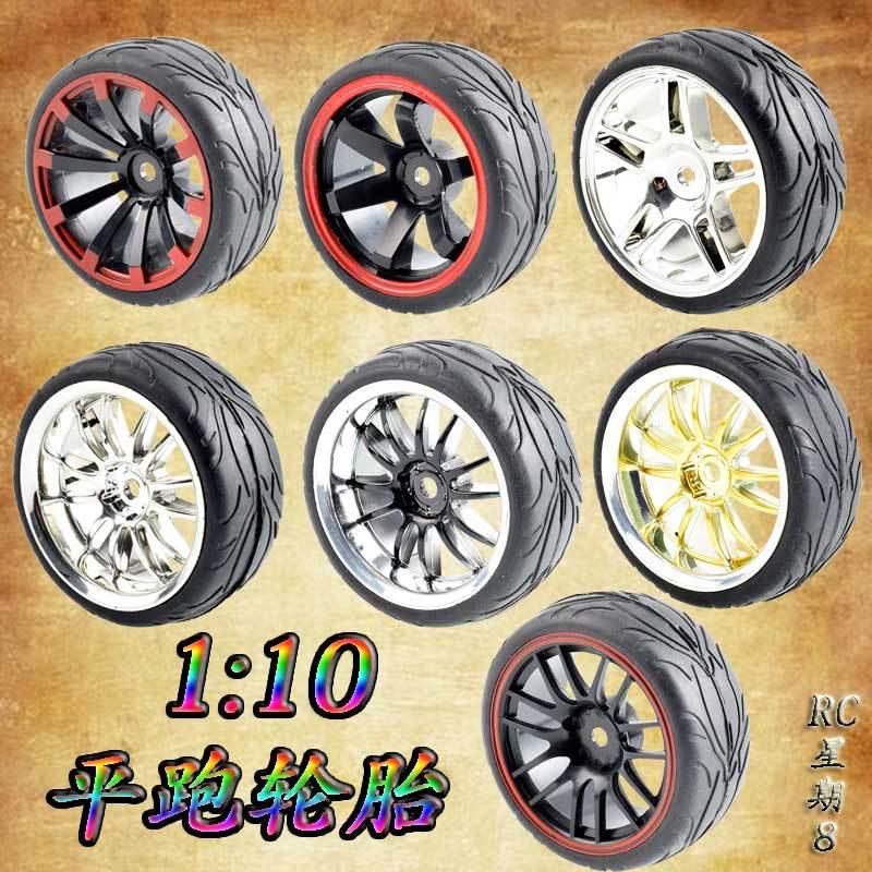 1:10平跑輪胎64mm輪轂組房車公路競速胎超軟抓地力強94123櫻花D3D4