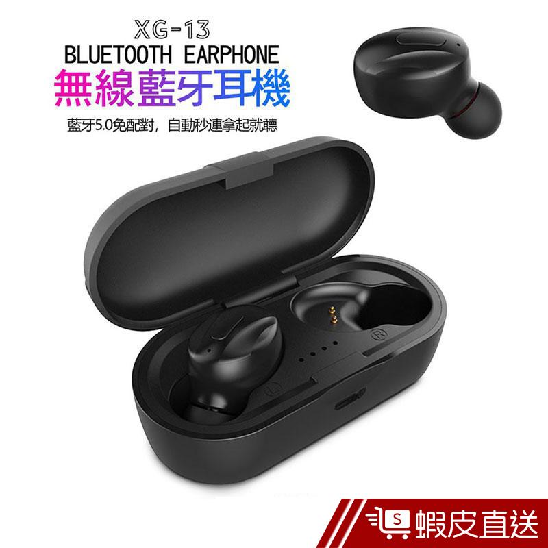 XG-13 藍芽耳機 藍牙耳機 真無線耳機 藍牙5.0 磁吸式 充電 自動配對 通話 運動 現貨 蝦皮直送