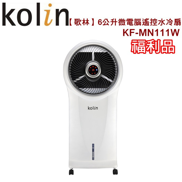 (福利品) 【Kolin歌林】微電腦遙控水冷扇 KF-MN111W