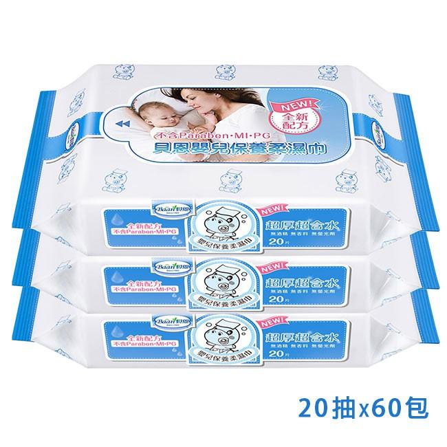 貝恩Baan保養柔濕巾 -EDI無香料 Baby Wipes 20抽x60包 1535元