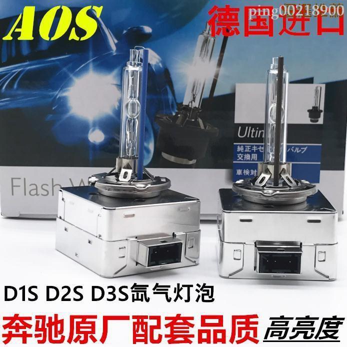 ping專用于奔馳C200 E300L R350 GLACLA S350 CLS氙氣燈泡D1S疝氣大燈