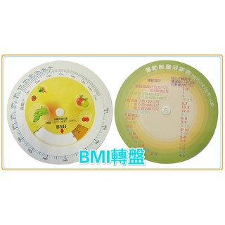 BMI轉盤(加大)_台灣製造_現貨