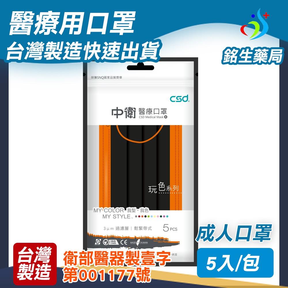 【銘生藥局】台灣製造成人醫療用口罩-中衛玩色系列成人醫療口罩5入/包 古銅撞色 黑橘