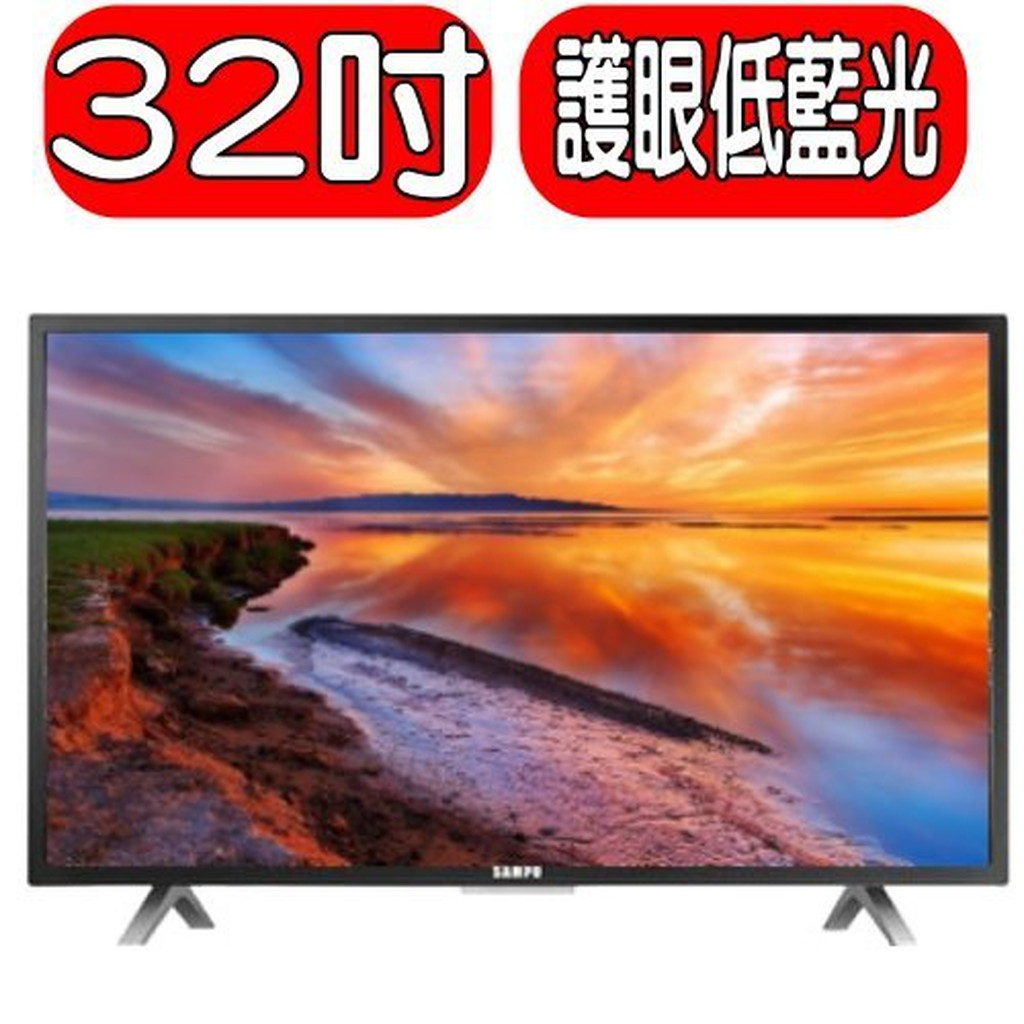 《可議價》 SAMPO聲寶【EM-32AT17D】32吋 低藍光 LED 液晶顯示器+視訊盒