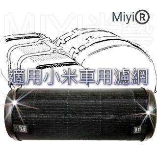 適用 小米 車載 空淨機 濾網 濾筒 濾桶 車用濾網 除甲醛 除PM2.5 米家 耗材 空氣濾網 車用濾芯 屏東縣