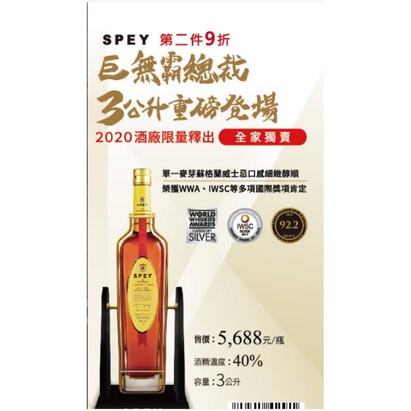 SPEY (巨無霸總裁3公升重磅登場)單一麥芽蘇格蘭威士忌