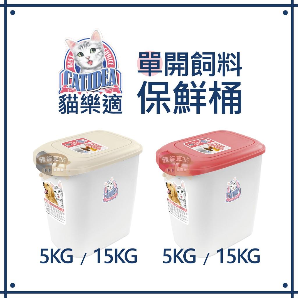 CATIDEA貓樂適 單開飼料保鮮桶 寵物儲糧桶 乳白/粉紅 5KG / 15KG