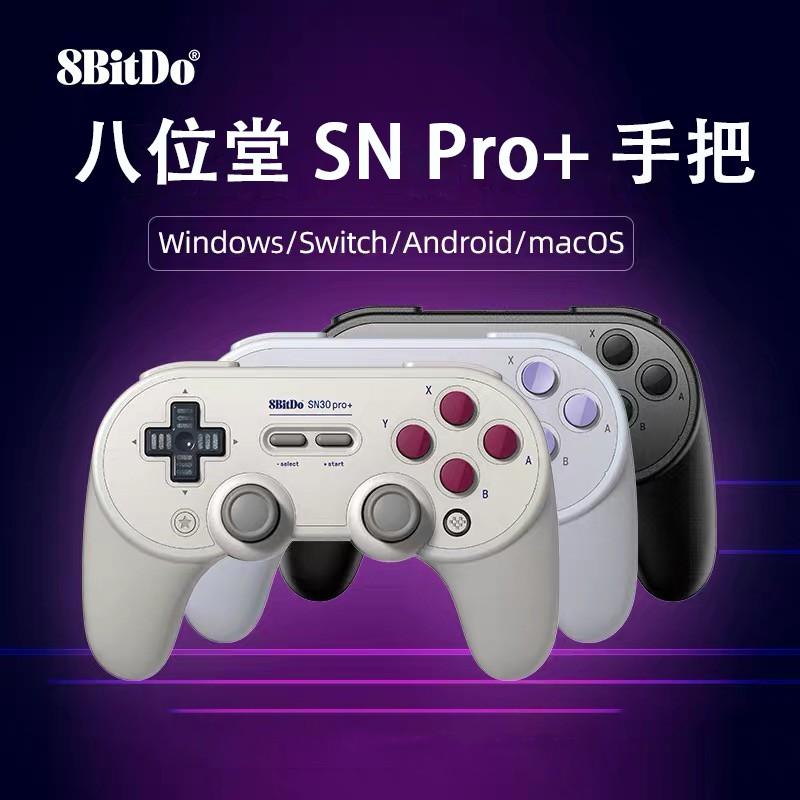 免運 NS SWITCH 八位堂 8BitDo SN30 PRO+ 無線手把 接收器 手柄 搖桿 控制器 steam