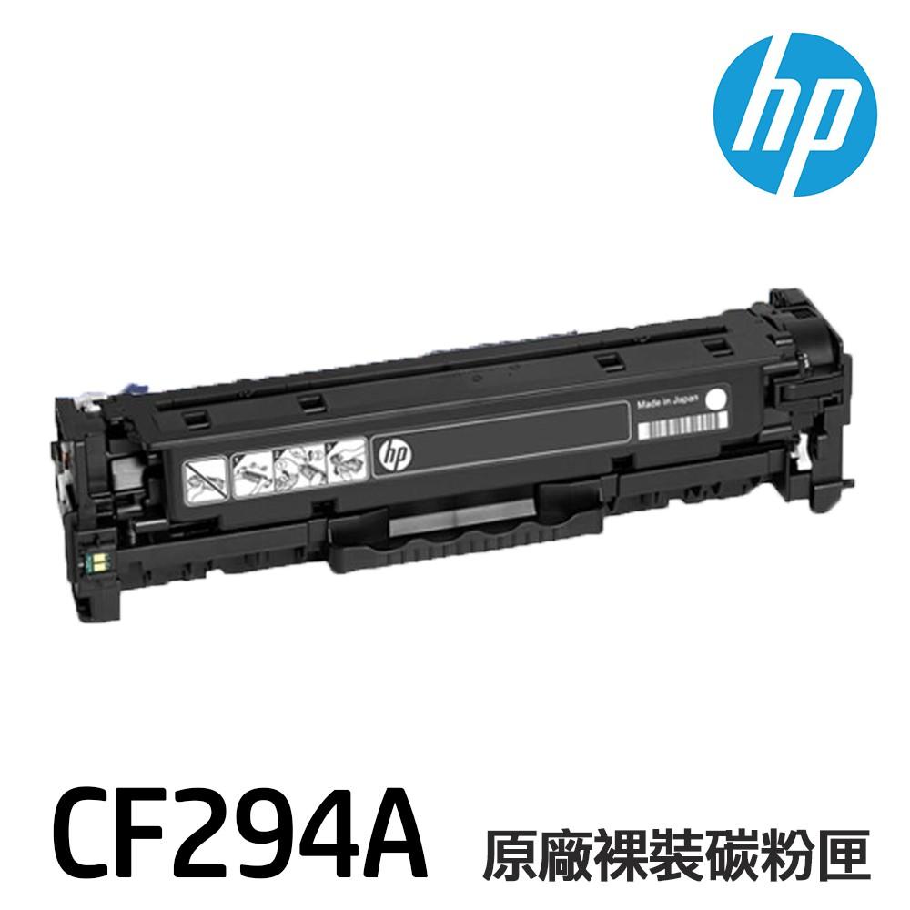 HP CF294A 94A 原廠裸裝碳粉匣 《M148fdw M148dw》