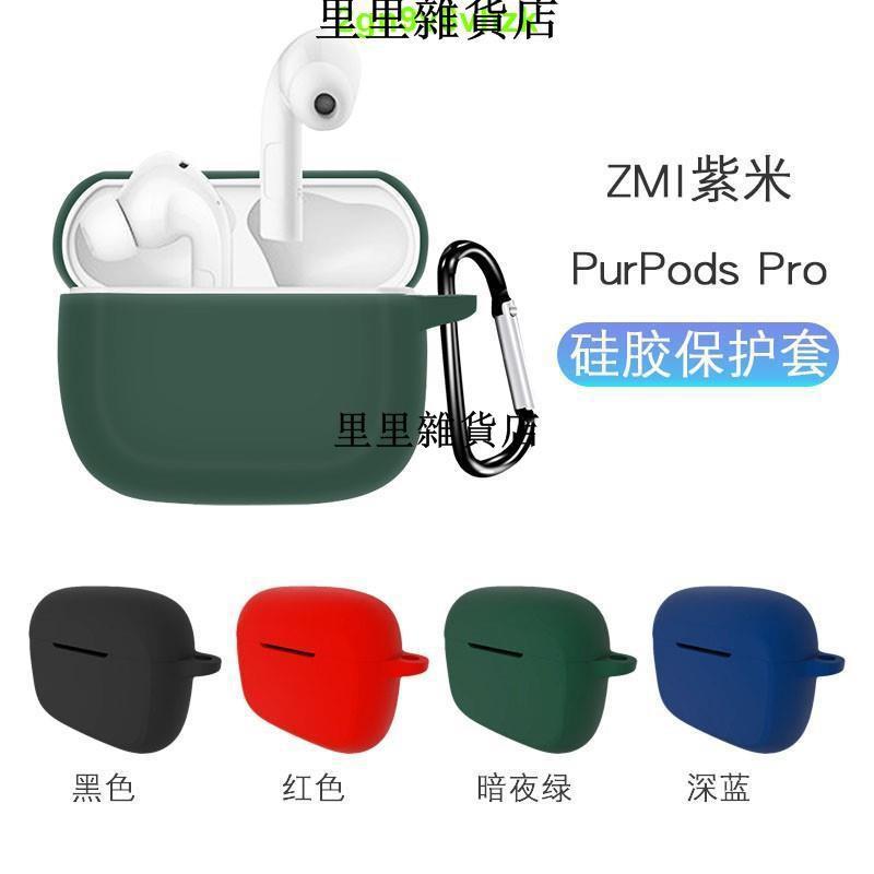 淘優品-適用紫米耳機purpods pro保護套ZMI PurPods真無線降噪藍牙耳機套保護殼充電盒子倉硅膠全包防摔潮