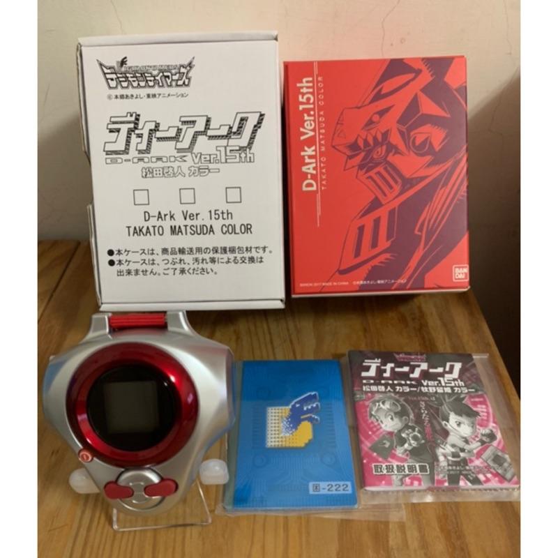 近全新 怪獸對打機 數碼寶貝 松田啟人 D-ARK D4 15週年版