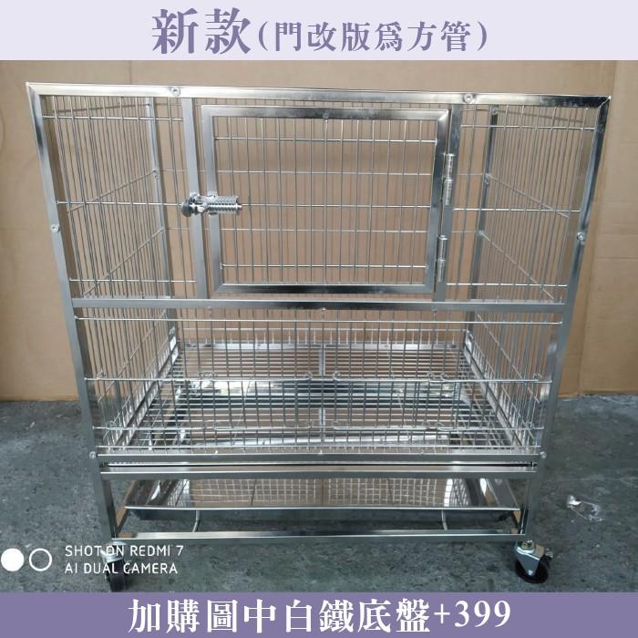新款《寵物鳥世界》台灣製304不鏽鋼鳥籠  2呎*1.5呎 白鐵籠 免運費 兩款可選 附輪子 毛毛籠 不鏽鋼 不銹鋼