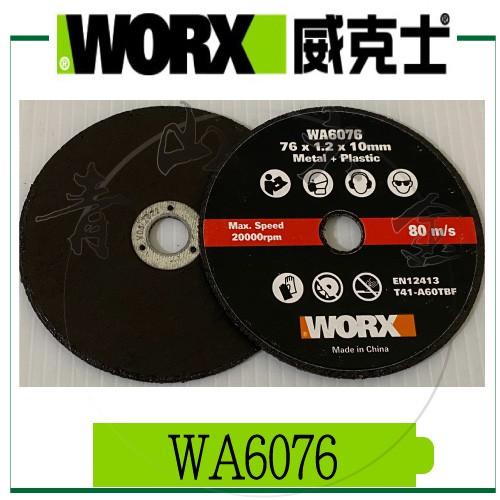 『青山六金』含稅 WORX 威克士 WA6076 金屬打磨片 76mm 2入 金屬切割片 切割 斷開 開口 砂輪機
