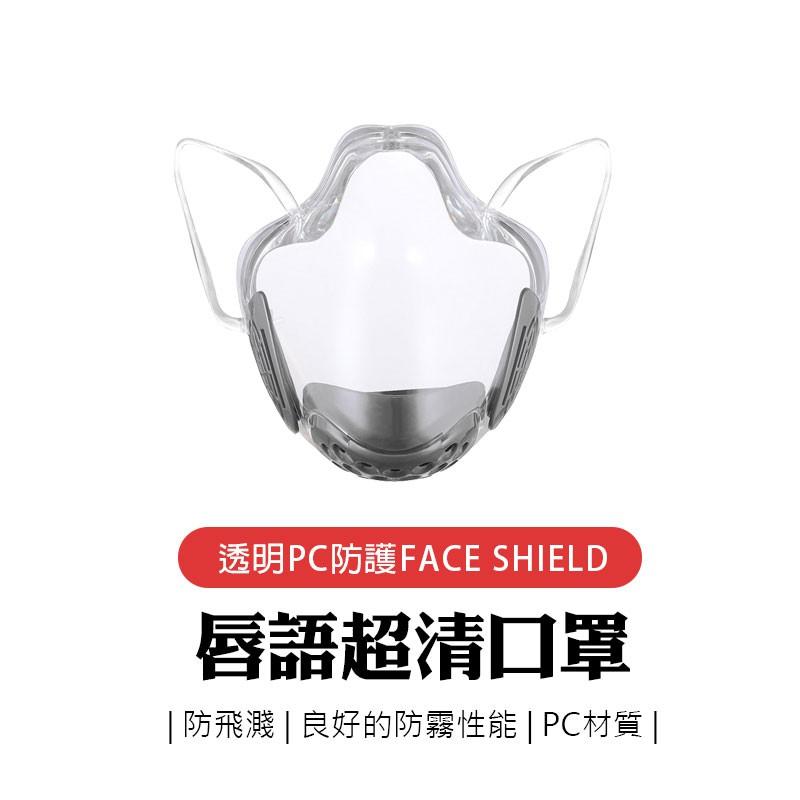透明配色防霧口罩 防飛濺隔離防護罩 防護隔離面罩 防護PC口罩透明面罩 防疫防飛沫面罩 折疊式立體口罩 唇語面罩 餐飲