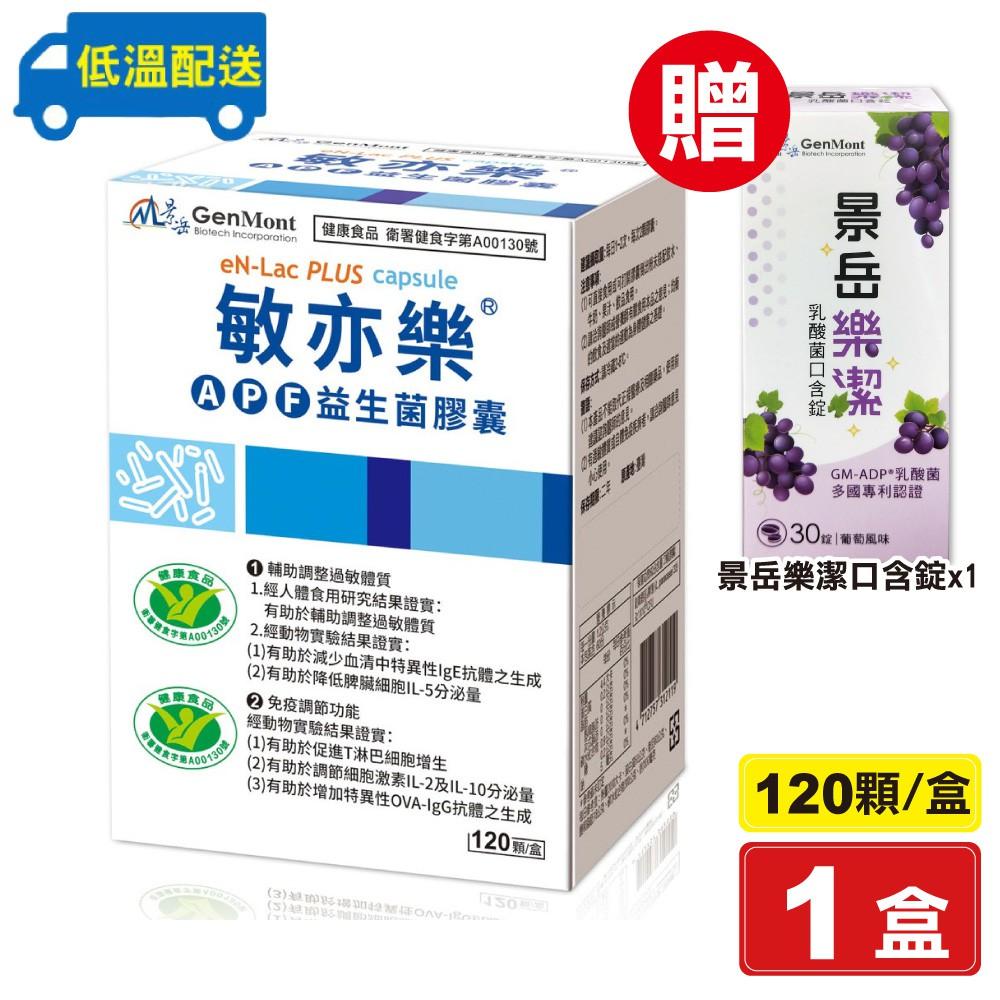 景岳生技 敏亦樂 APF益生菌膠囊LP33 120顆/盒 專品藥局