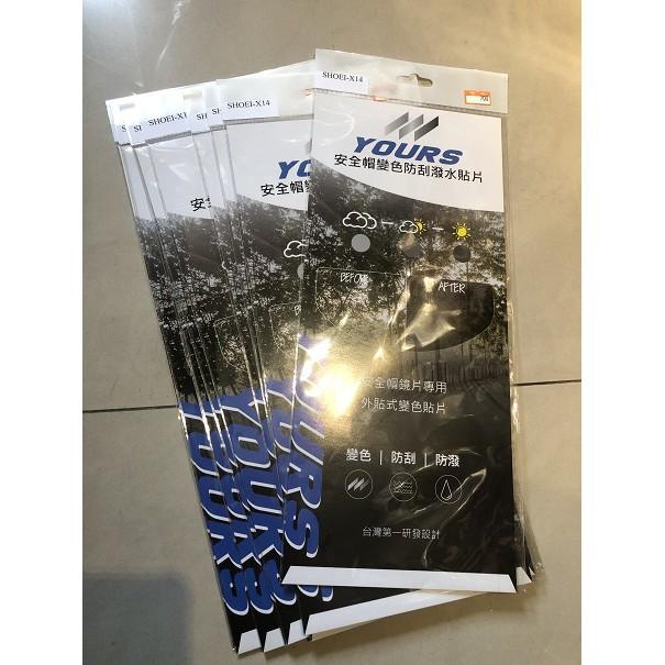 德芯騎士部品屋 YOURS SHOEI X-14/  Arai RX7X 專用 變色 防刮 潑水 貼片 全視線貼片
