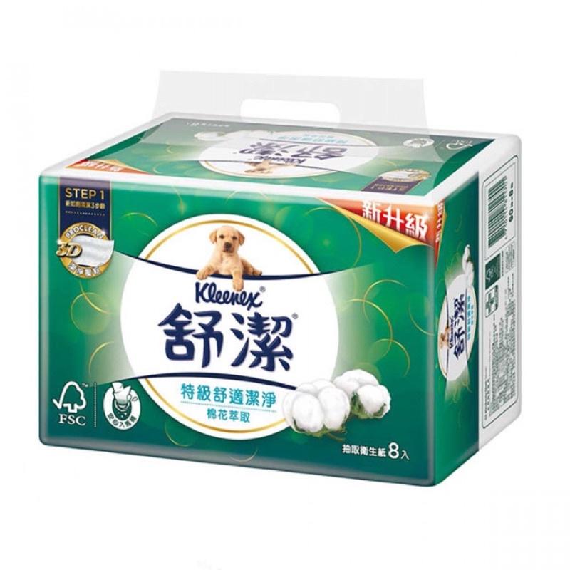 舒潔抽取式衛生紙8入裝
