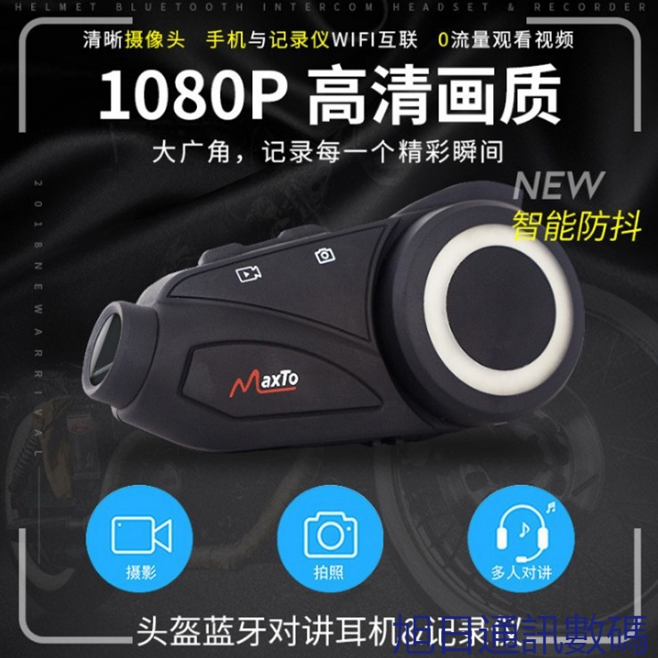 {旭日通訊}Maxto M3 頭盔耳機 對講 高清攝像 拍照 記錄儀 藍牙耳機 Maxto M3 1080P