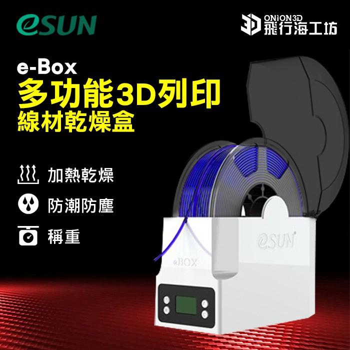 eSUN eBox多功能3D列印線材乾燥盒 3D列印 模型 線材 FDM 除濕 烘乾 防潮