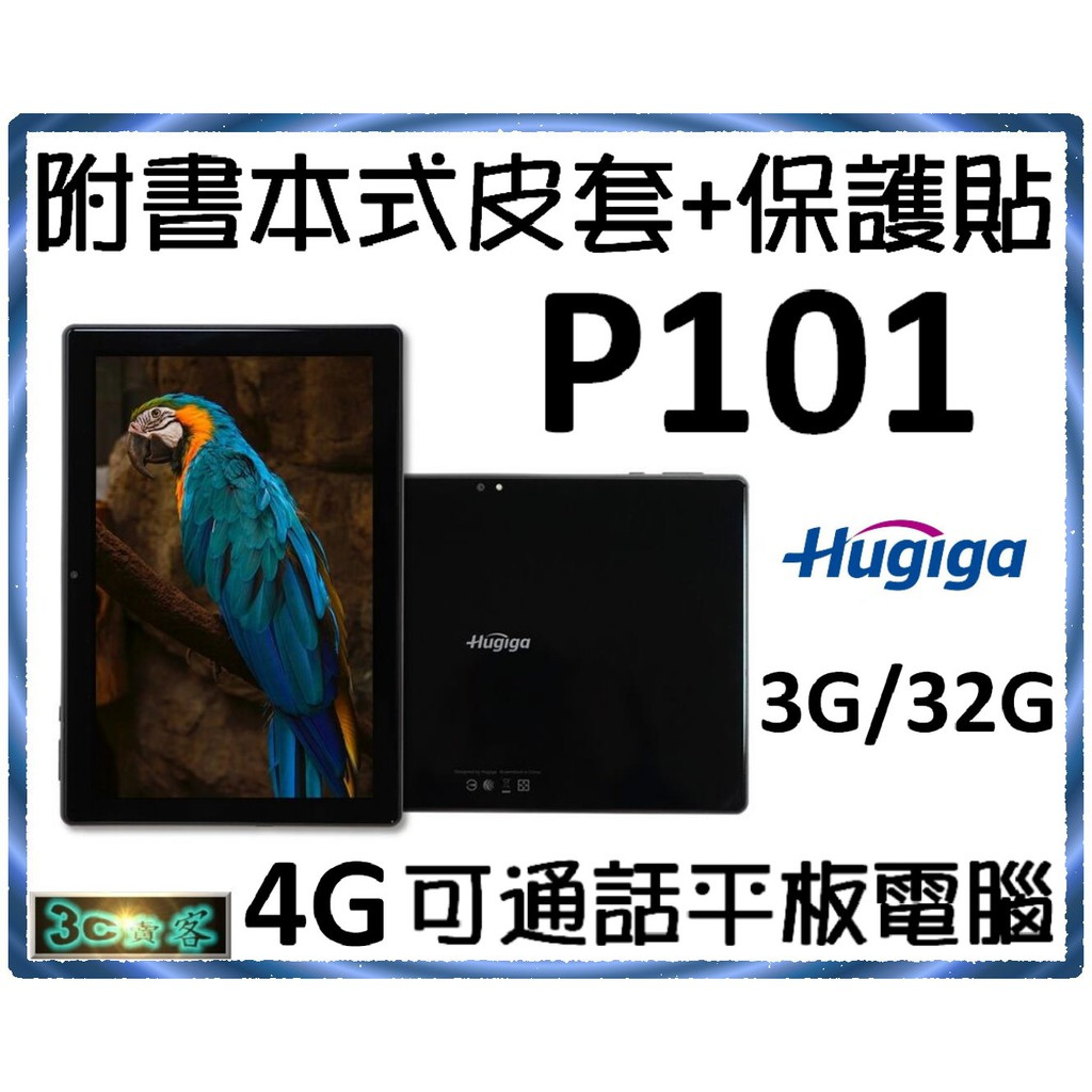內附皮套+保貼 台北/台中門市 鴻碁 Hugiga P101 4G可通話平板電腦 3G/32G 10.1吋 FHD面板