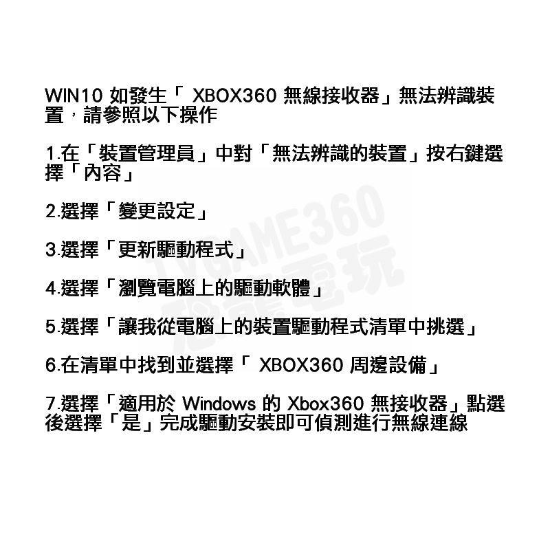 【小叮噹】XBOX360 副廠 無線控制器 手把 把手 專用 接收器 轉接器 PC XP WIN 7 8 10 台中恐龍