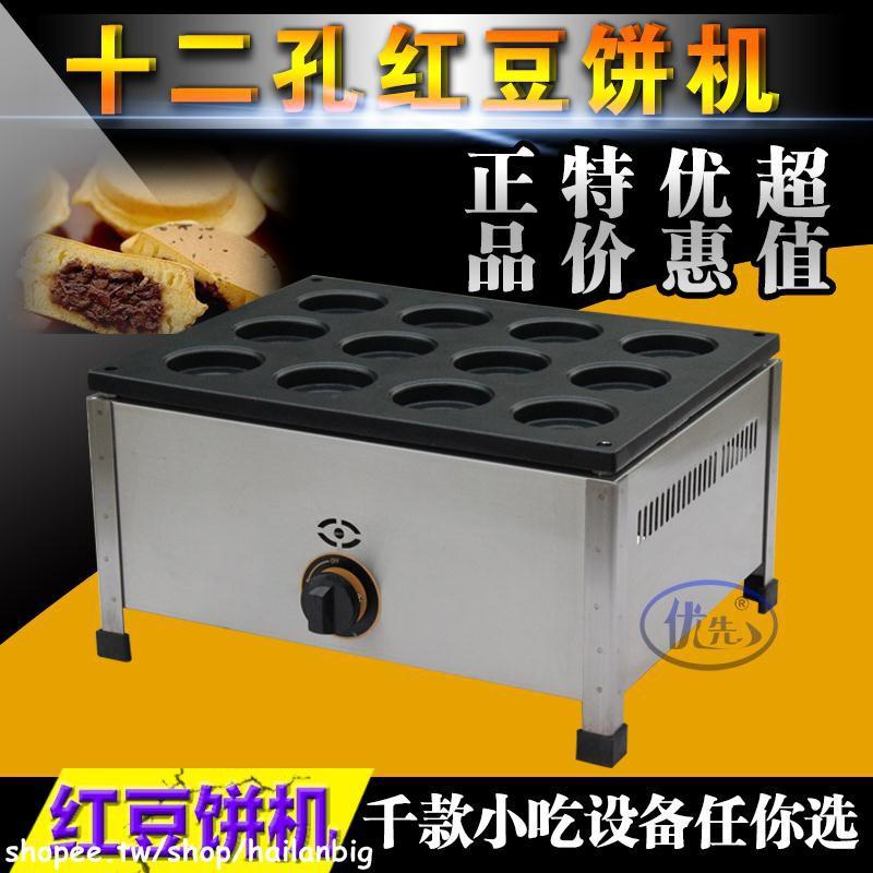 全新#商用十二孔燃氣紅豆餅機紅豆餅車輪餅機烤圓餅夾餡小吃設備