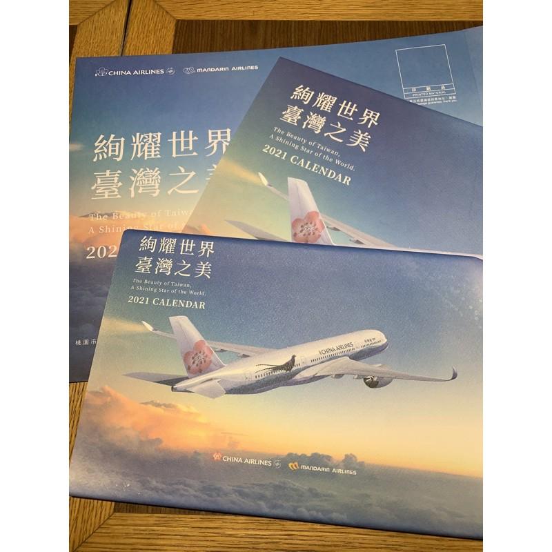 【全新現貨立即出貨】2021華航月曆+桌曆