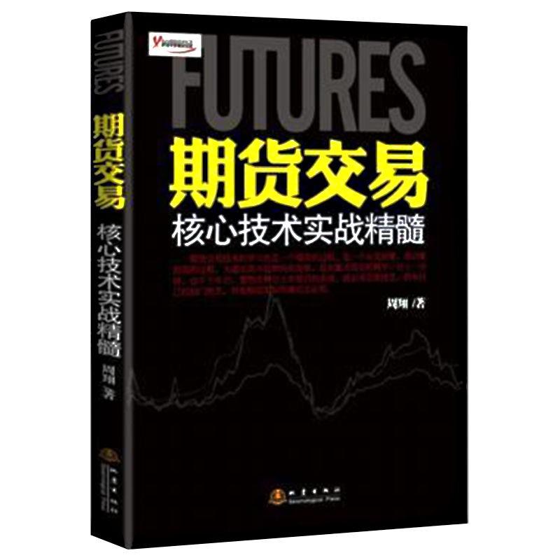 正版  期貨市場技術分析學全套3冊交易策略核心技術實戰精髓克羅