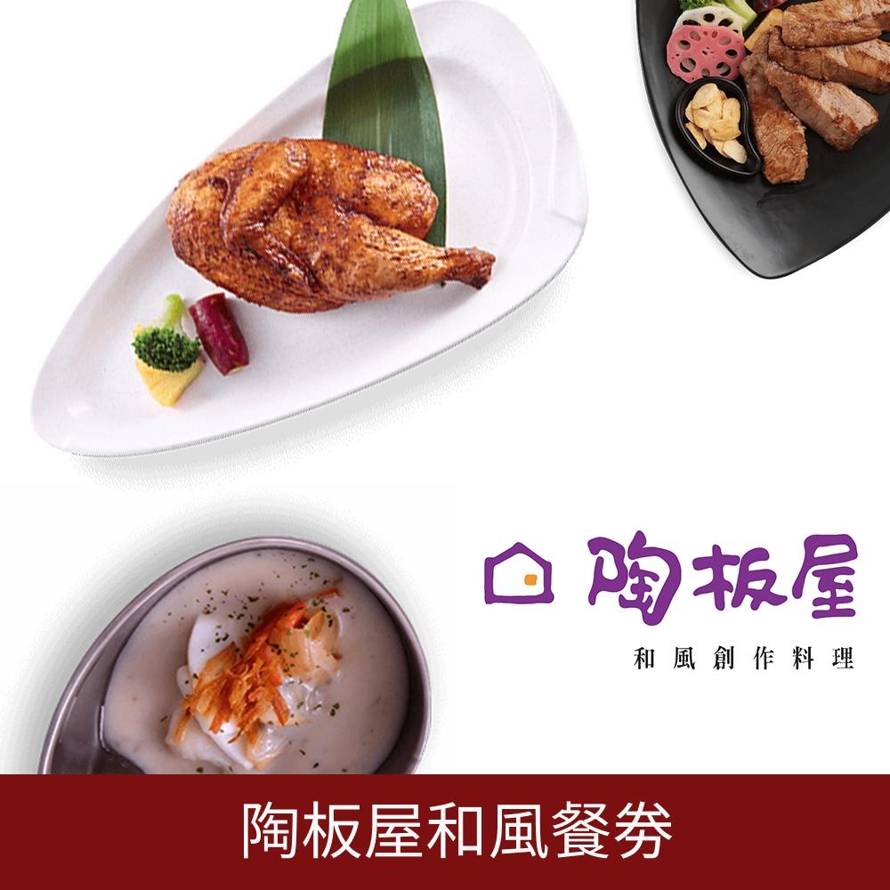 【王品集團】陶板屋餐券1張【可刷卡】