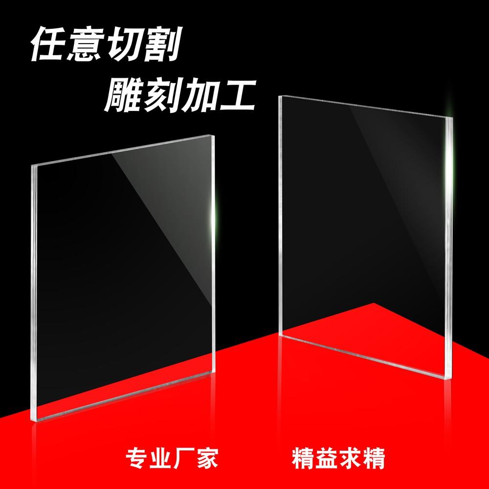 壓克力板1mm現貨透明塑料亞克力板有機玻璃板1-20mm定製DIY展板廣告牌加工定做