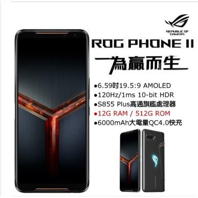 【ASUS 華碩】ROG Phone 2 ZS660KL (12G/1T) 八核電競手機