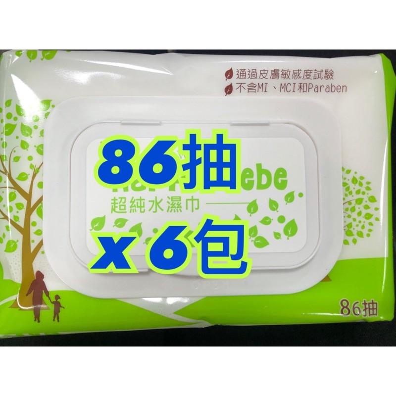 Happy bebe有蓋濕紙巾86抽(6包)
