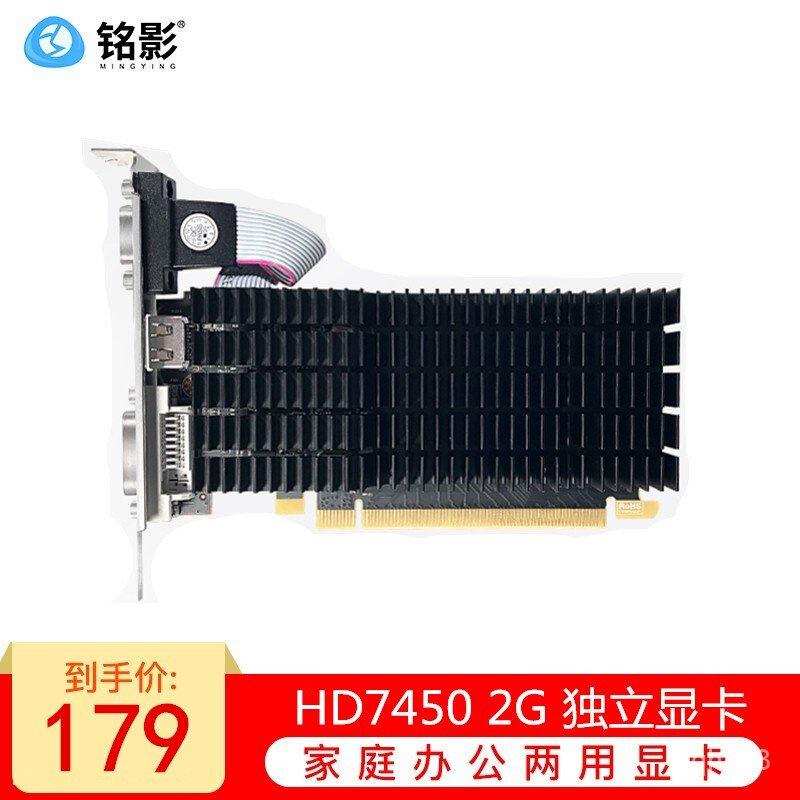 / 6450辦公銘影顯卡顯卡HD電腦HDHD /獨立  84507450台式機顯卡顯卡