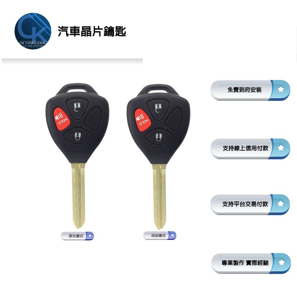 【CK到府服務】TOYOTA WISH Altis Vios 豐田汽車 原廠型鑰匙 鑰匙拷貝 晶片鑰匙複製 遙控器拷貝