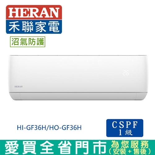 HERAN 禾聯4-6坪HI-GF36H/HO-GF36H防沼變頻冷暖空調_含【愛買】