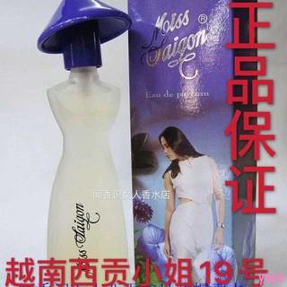越南香水正品西貢小姐19號Miss saigon 越南小姐香水持久留香·yoyo 桃園市