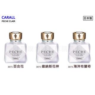 日本CARALL-PECHE CLAIR香水/ 芳香劑(3071) 台北市