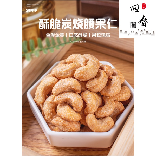 【新店促銷價】越南特產炭燒大腰果仁500g罐裝鹽焗 堅果