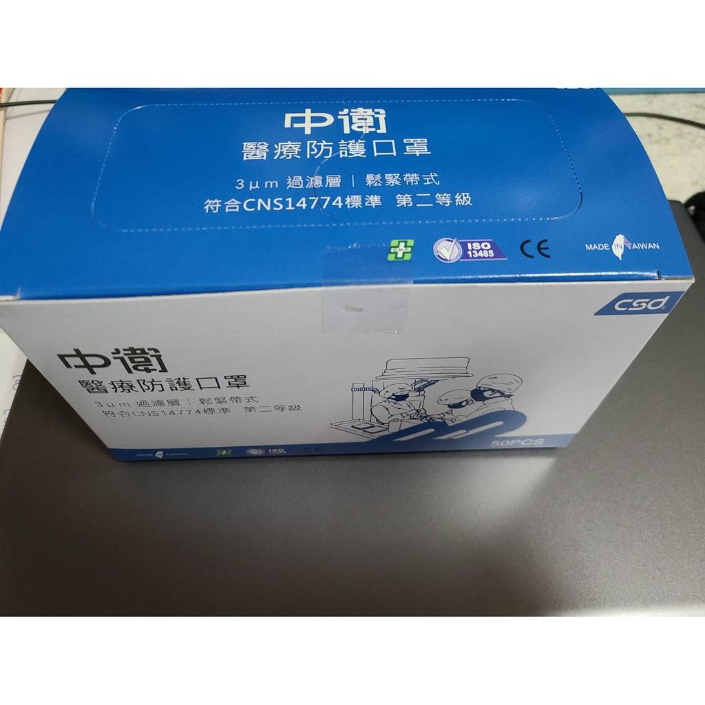 [YuChen][開發票] 中衛醫療防護口罩 第二等級 雙鋼印口罩(均為現貨)