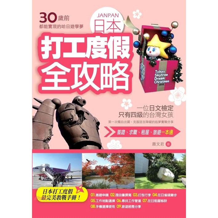 《釀出版》30歲前都能實現的哈日遊學夢:日本打工度假全攻略[9折]